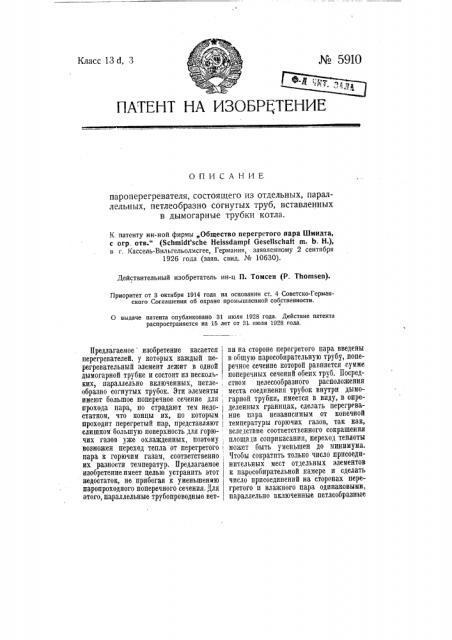 Пароперегреватель, состоящий из отдельных параллельных петлеобразно согнутых труб, вставленных в дымогарные трубки котла (патент 5910)