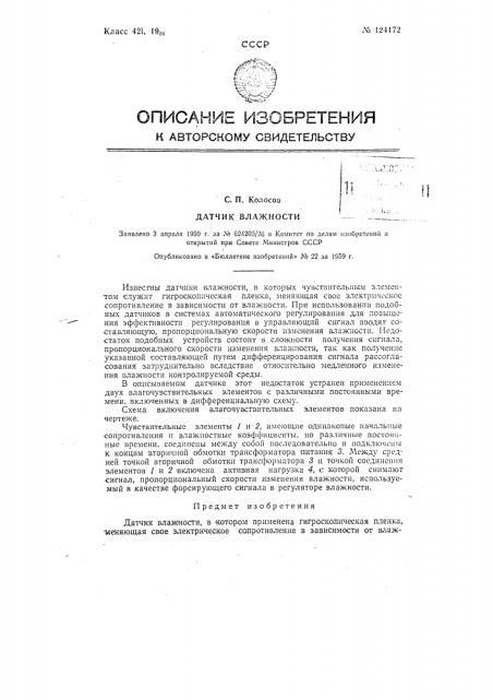 Датчик влажности (патент 124172)