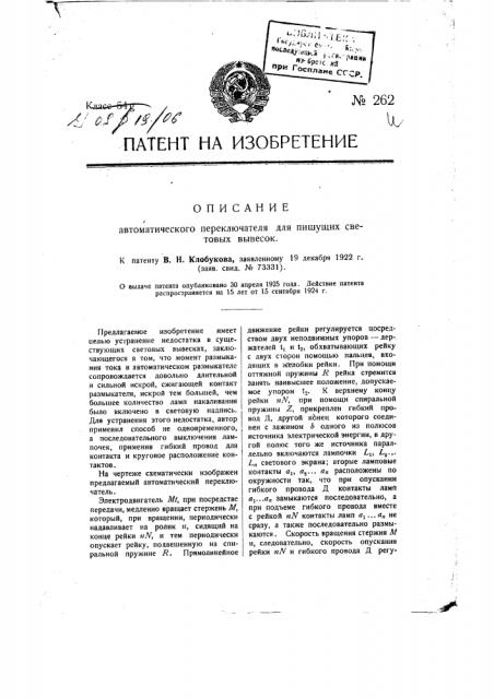 Автоматический переключатель для пишущих световых вывесок (патент 262)