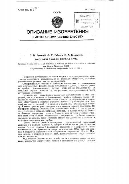 Многоячейковая пресс-форма (патент 118597)