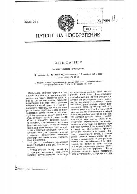 Механическая форсунка (патент 2189)