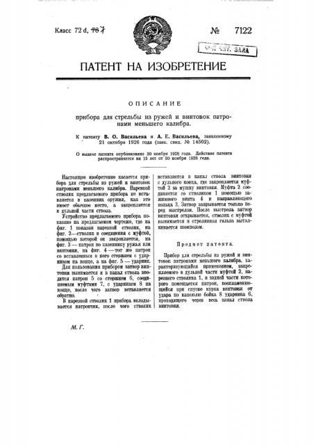 Прибор для стрельбы из ружей и винтовок патронами меньшего калибра (патент 7122)