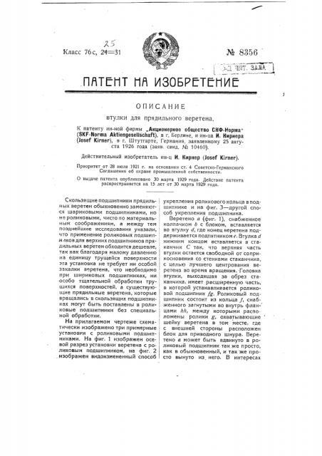 Втулка для прядильного веретена (патент 8356)
