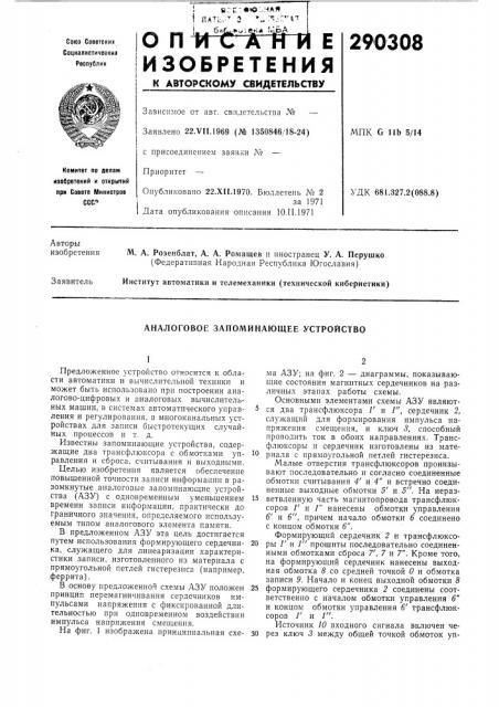 Аналоговое запоминающее устройство (патент 290308)
