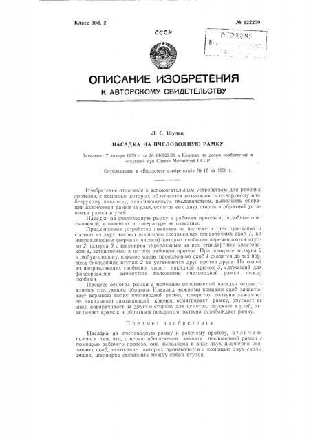 Насадка на пчеловодную рамку (патент 122250)
