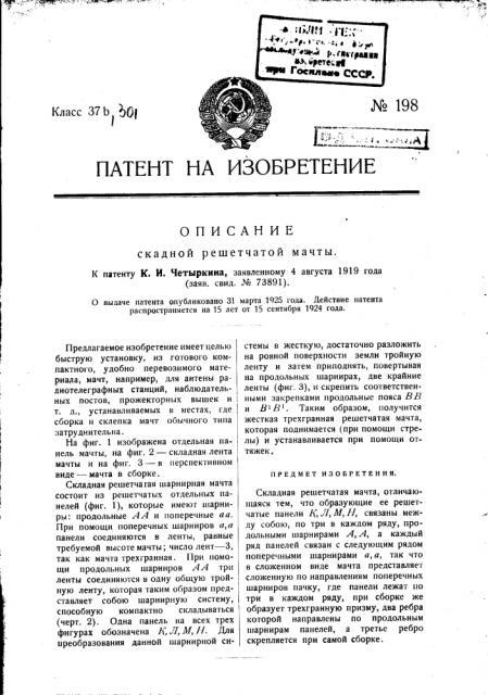 Складная решетчатая мачта (патент 198)