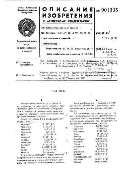 Сталь (патент 901335)