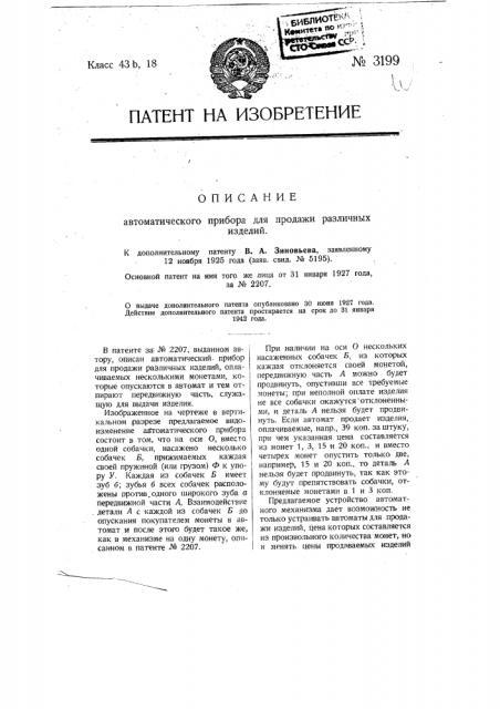 Автоматический прибор для продажи различных изделий (патент 3199)