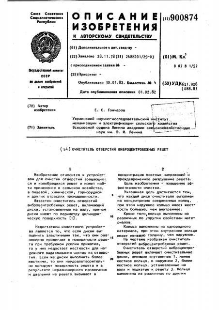 Очиститель отверстий виброцентробежных решет (патент 900874)