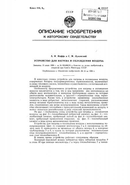 Устройство для нагрева и охлаждения воздуха (патент 121517)