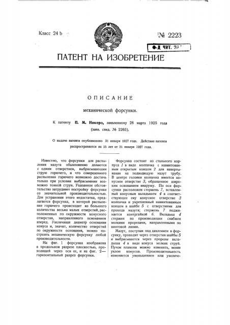 Механическая форсунка (патент 2223)
