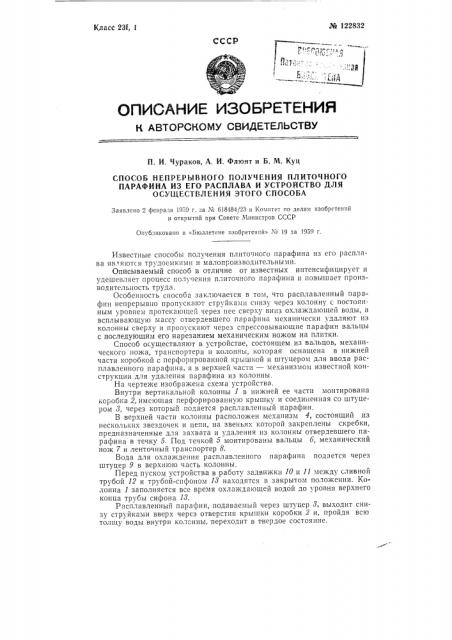 Способ непрерывного получения плиточного парафина из его расплава (патент 122832)