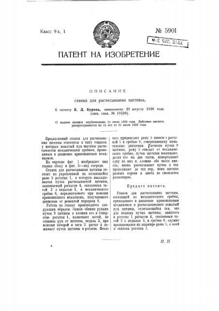 Станок для расчесывания щетины (патент 5901)