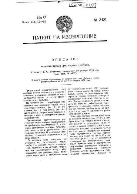 Водоочиститель для паровых котлов (патент 3481)