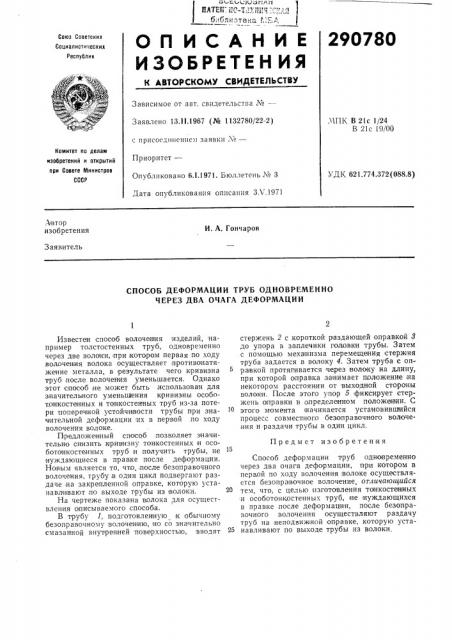 Способ деформации труб одновременно через два очага деформации (патент 290780)