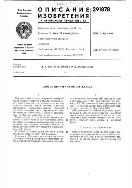 Способ получения окиси железа (патент 291878)