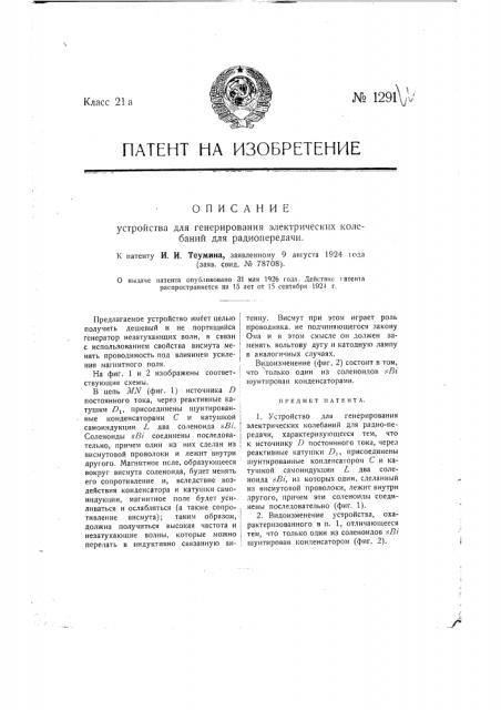Устройство для генерирования электрических колебаний для радиопередачи (патент 1291)