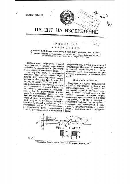 Струбцинка (патент 8572)