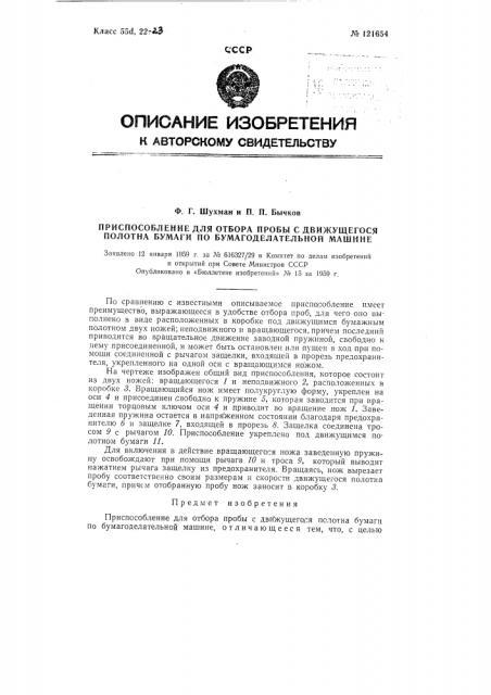 Приспособление для отбора пробы с движущегося полотна бумаги по бумагоделательной машине (патент 121654)