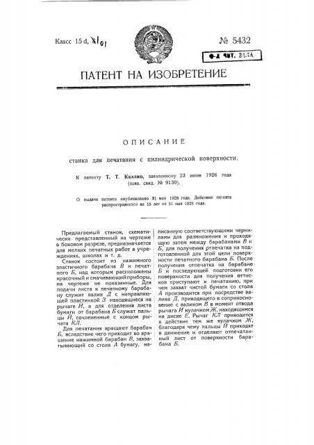 Станок для печатания с цилиндрической поверхности (патент 5432)