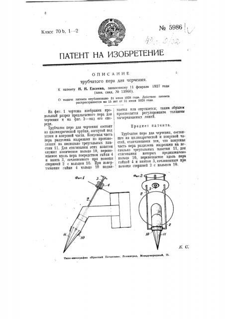 Трубчатое перо для черчения (патент 5986)