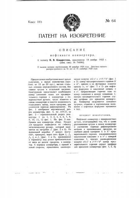Нефтяной конвертер (патент 64)