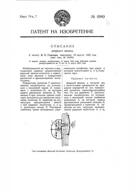 Дверной звонок (патент 4980)
