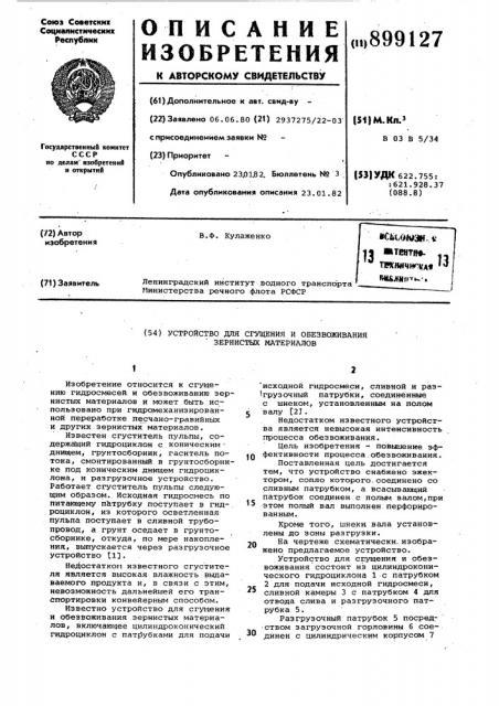 Устройство для сгущения и обезвоживания зернистых материалов (патент 899127)