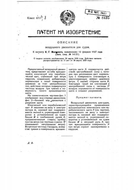 Воздушный движитель для судов (патент 8435)