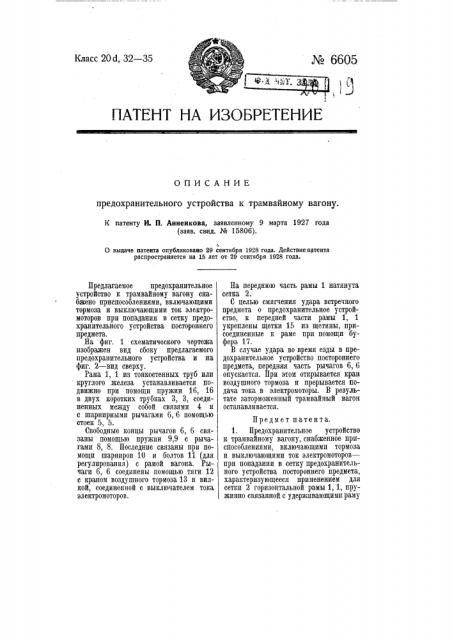 Предохранительное устройство к трамвайному вагону (патент 6605)