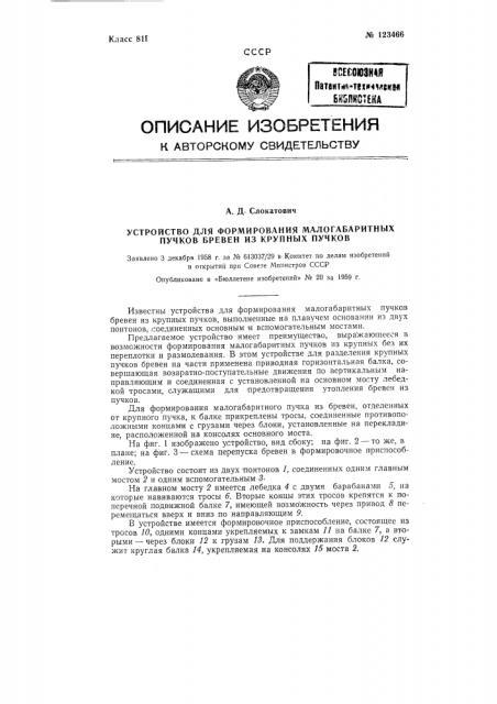 Устройство для формирования малогабаритных пучков бревен из крупных пучков (патент 123466)