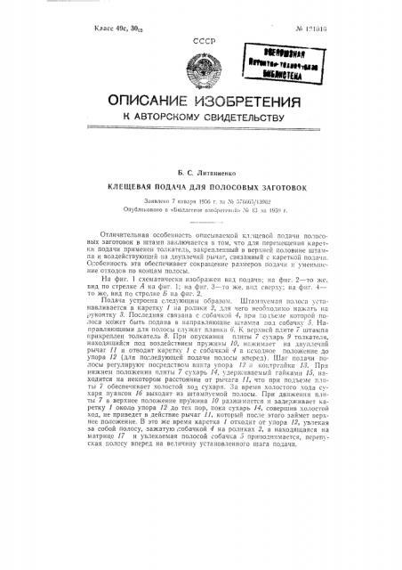 Клещевая подача полосовых заготовок в штамп (патент 121010)