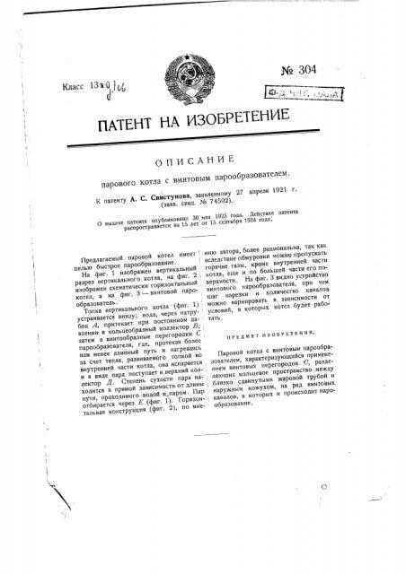 Паровой котел с винтовым парообразователем (патент 304)