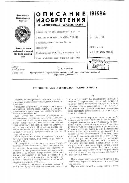 Патент ссср  191586 (патент 191586)