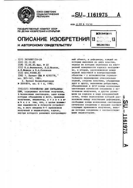 Устройство для сигнализации (патент 1161975)