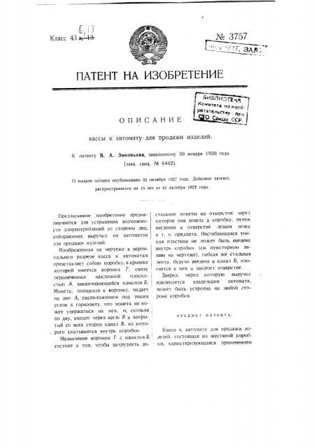 Касса к автомату для продажи изделий (патент 3757)