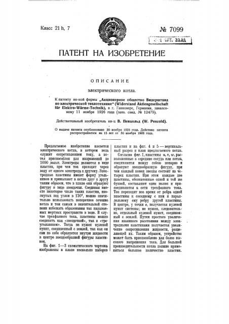 Электрический котел (патент 7099)