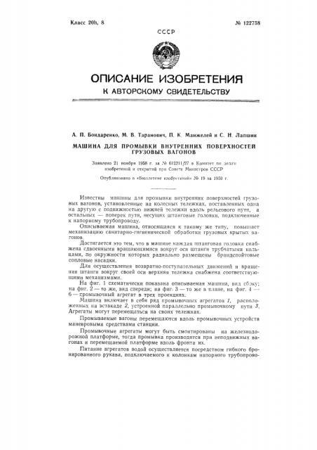 Машина для промывки внутренних поверхностей грузовых вагонов (патент 122758)