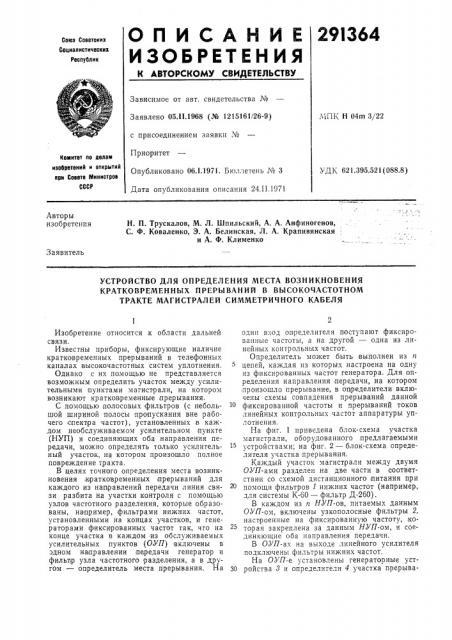 Устройство для определения места возникновения (патент 291364)
