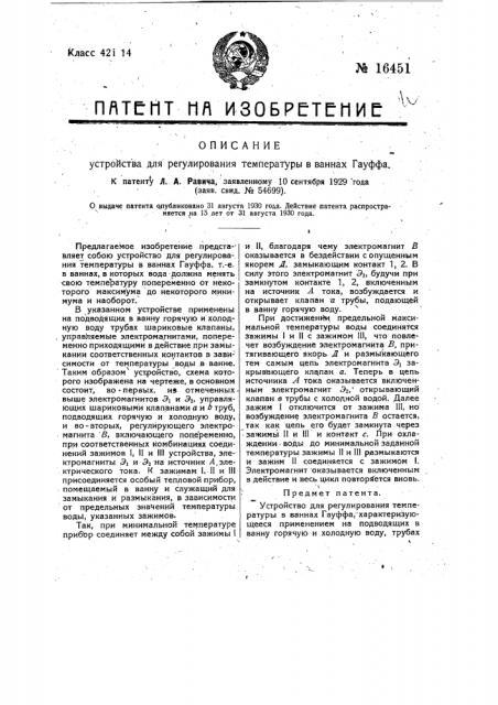Устройство для регулирования температуры в ваннах гауффа (патент 16451)