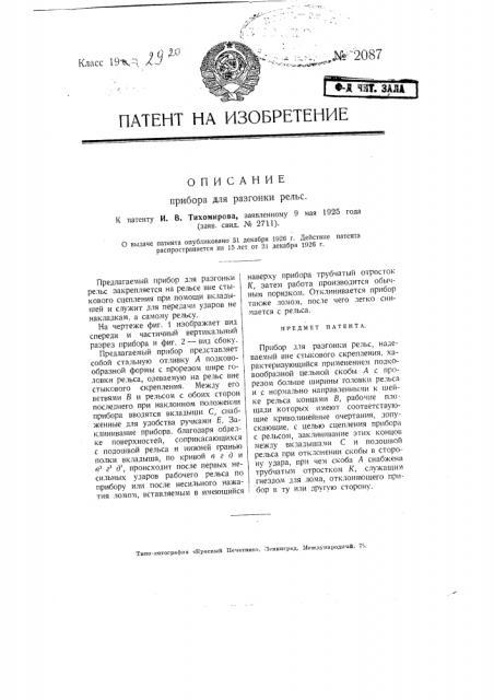 Прибор для разгонки рельс (патент 2087)