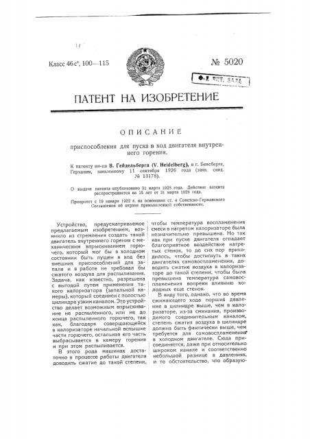 Приспособление для пуска в ход двигателя внутреннего горения (патент 5020)