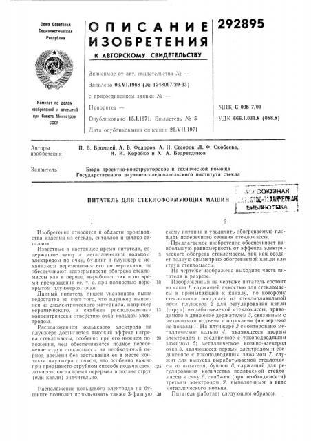 Питатель для стеклоформующих машин (патент 292895)