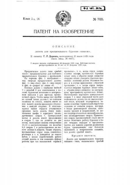 Долото для вращательного бурения скважин (патент 7925)