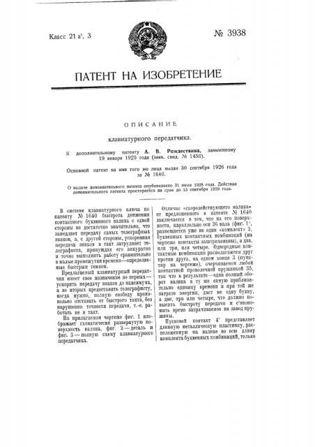 Клавиатурный передатчик (патент 3938)