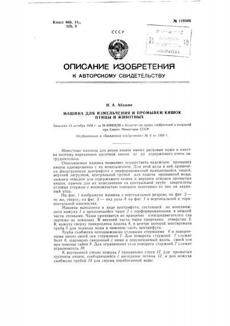 Машина для измельчания и промывки кишек птицы и животных (патент 119806)
