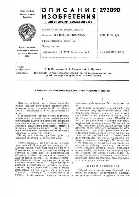 Рабочий орган подметально-уборочной машины (патент 293090)