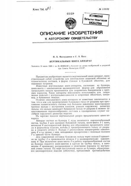 Вертикальный шнек-аппарат (патент 119102)
