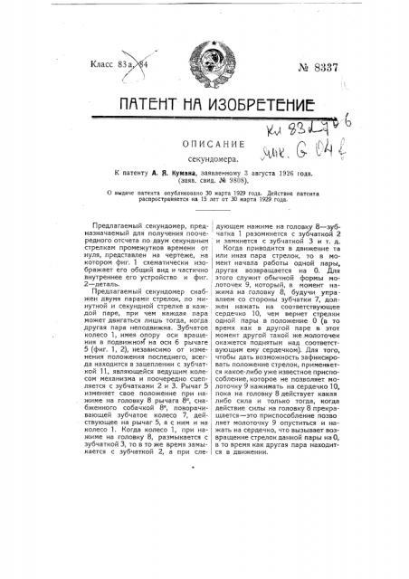 Секундомер (патент 8337)