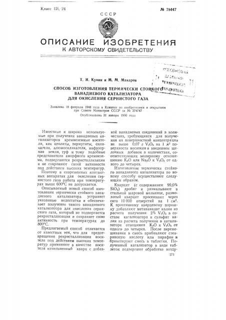 Способ изготовления термически стойкого ванадиевого катализатора для окисления сернистого газа (патент 78447)